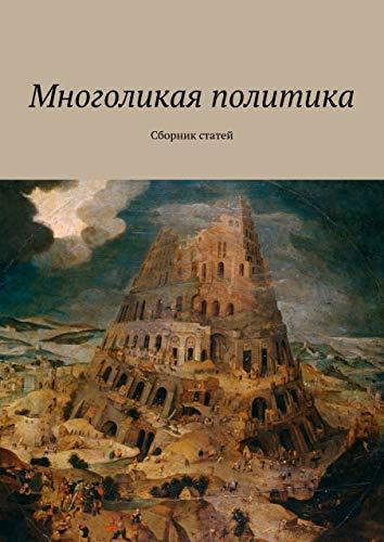 Многоликая политика: Сборник статей (Russian Edition)