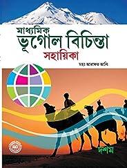 Madhyamik Bhugol Bichinta (Bengali)