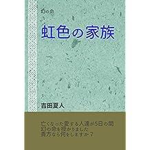 nijiironokazoku: maboroshinoinochi (Japanese Edition)