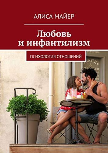 Любовь и инфантилизм: Психология отношений (Russian Edition)