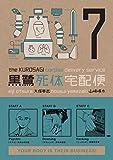 The Kurosagi Corpse Delivery Service Volume 7