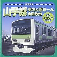 On-Train & Platform Sounds by Jr Yamanote Line Sound Effects