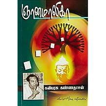 Nyanamalika (Tamil Edition)