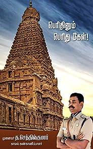 பெரிதினும் பெரிது கேள் (Tamil Edition)