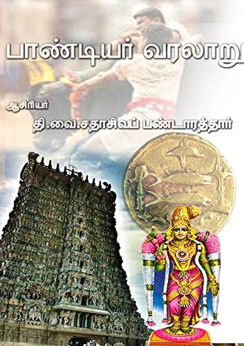 பாண்டியர் வரலாறு  PANDIYA HISTORY (தமிழக வரலாற்று வரிசை ) (Tamil Edition)