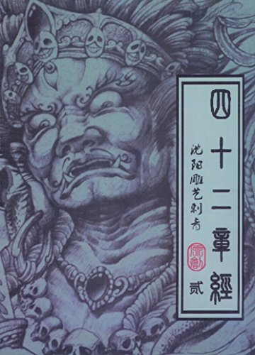 Oriental Tattoo Desigh Book 42 Tattoo Desigh (English Edition)