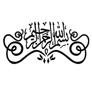 Generic Islamic Muslim art Islamic Calligraphy Prophet Muhamma Inspiration-Art wall sticker decal decor quote lettering home decoration P903 by Generic