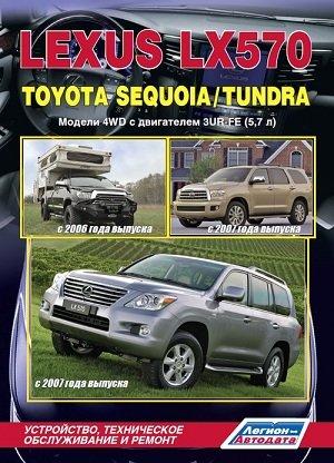 lexus-lx570-toyota-sequoia-tundra-modeli-4wd-s-dvigatelem-3ur-fe-57l-ustroystvo-tehnicheskoe-obsluzh
