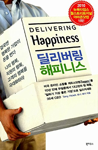 Delivering Happiness: A Path to Profits, Passion, and Purpose (Korea Edition)