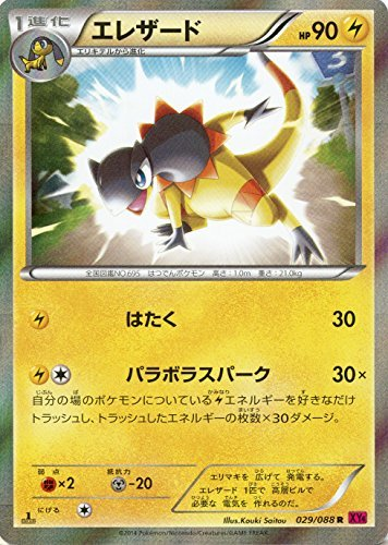 Erezado [XY4 Phantom-Tor] Pokemon Karte XY - Karten Pokemon Phantom