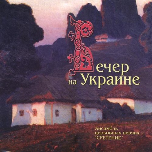 evning-of-the-ukraine