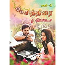 சித்திரைப் பூவிழியே - chithirai pooviliye (Tamil Edition)