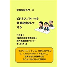 Protect business know-how as trade secret Jitsumuchizainyuumon (Japanese Edition)