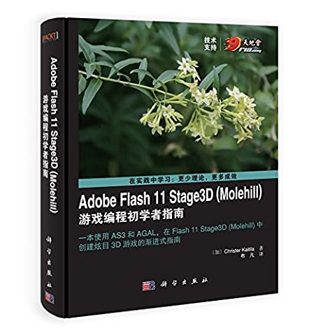 Adobe Flash 11 Stage3D (Molehill) Game Programming Beginner's Guide(Chinese Edition)