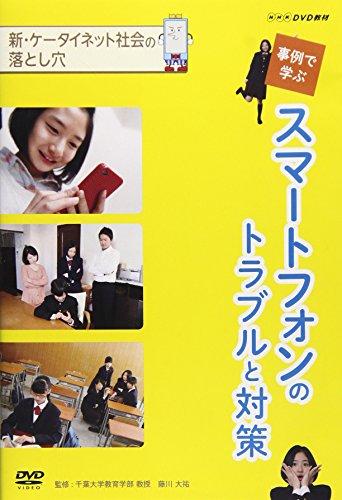 special-interest-shin-keitai-net-shakai-no-otoshiana-jirei-de-manabu-smart-phone-no-trouble-to-taisa