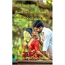 உன் மனம் தனில் எந்தன் தொல்லையா??: நாவல் (Tamil Edition)