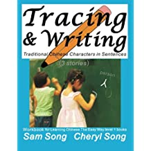 Tracing & Writing Traditional Chinese Characters in Sentences (3 stories): Workbook for Learning Chinese The Easy Way L1 books (Mandarin Chinese and English Edition)
