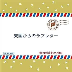 Tengoku Kara No Love Letter [Import allemand]