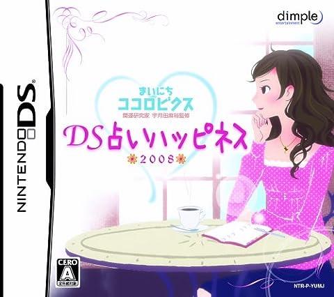 Kaiun Kenkyuuka - Utsukita Mahiro Kanshuu - Mainichi Kokorobics: DS