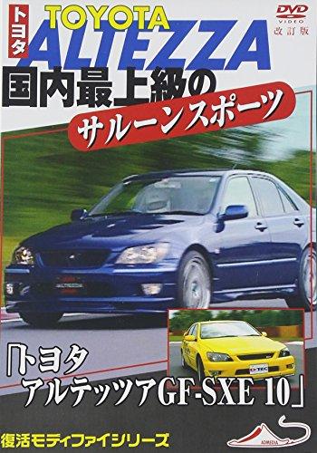 motor-sports-motor-sports-dvd-kokunai-saidaikyu-no-saroon-sports-car-toyota-altezza-gf-sxe-10-revise