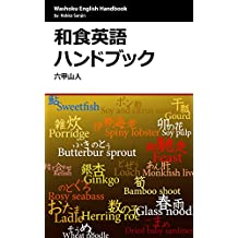 Washoku English Handbook: Funny Washoku Jargon Handbook Funny English Jargon (Japanese Edition)