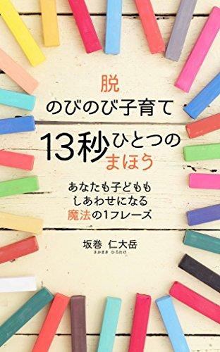 datsu-nobinobi-kosodate-jyusanbyou-hitotsuno-mahou-anatamokodomomoshiawaseninarumahounoonephrase-jap