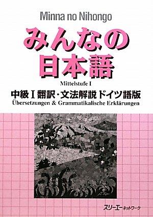 Minna no Nihongo: Chukyu 1 Translation & Grammatical Notes 1 German: Übersetzungen und grammatikalische Erklärungen auf Deutsch, Mittelstufe 1