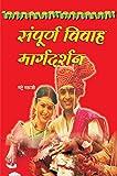 Sampurna Vivah Margadarshan: संपूर्ण विवाह मार्गदर्शन