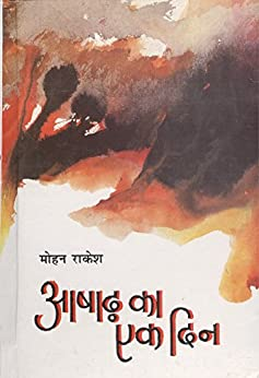 Ashad ka Ek Din  (Hindi) by [Rakesh, Mohan]