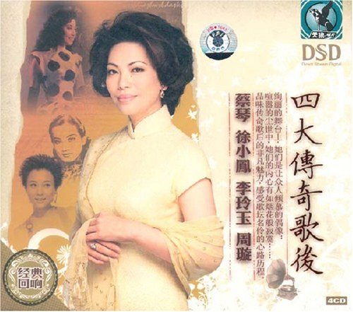 si-da-chuan-qi-ge-hou-1-dsd-china-version