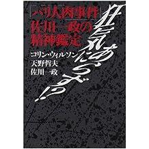 Kyoki ni arazu : Pari jinniku jiken sagawa issei no seishin kantei.
