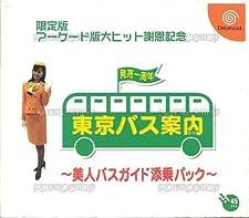Tokyo bus annai Bijin pack - Dreamcast - JAP [Importación Inglesa]