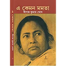 Dipak Ghosh Book On Mamata Banerjee In Bengali Pdf