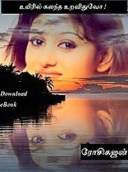உயிரில் கலந்த உறவிதுவோ! - Uyiril Kalantha Uravithuvo! (Tamil Edition)