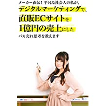 million dollers method of digital marketing and direct EC site (Japanese Edition)