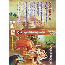 கிருஷ்ண குடில் : KRISHNA KUDIL (Tamil Edition)