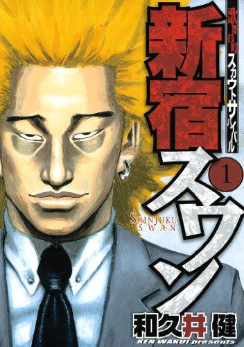 新宿スワン(1) (ヤングマガジンコミックス)
