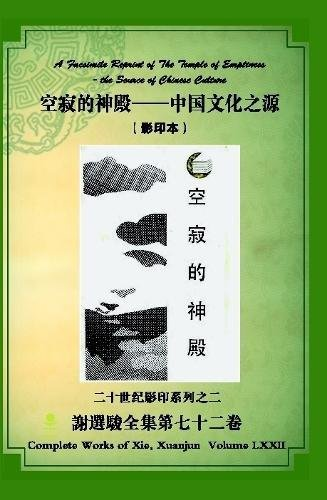 A Facsimile Reprint of the Temple of Emptiness - the Source of Chinese Culture -- ( )