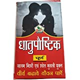 Dhatu Poushtik Churan 100 Gm With 2 Packs