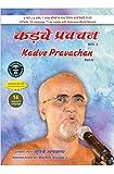 Kadve Pravachan by Jain Muni Shri Tarun Sagar Ji Maharaj - Bilingual Part-3 (Kadve Pravachan)