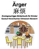 Deutsch-Vereinfachtes Chinesisch Mandarin Ärger/麻烦 Zweisprachiges Bilderbuch für Kinder