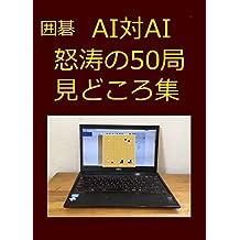 IGOAIVSAIMATCH50HILIGHT KAIKATU (Japanese Edition)