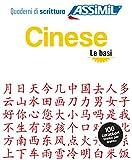 Cinese. Quaderno di scrittura. Le basi