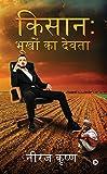 किसान: भूखों का देवता (Hindi Edition)