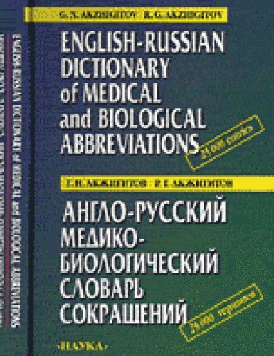 English-Russian dictionary of medical and biological abbreviations: Approx. 25000 entries par G. N Akzhigitov
