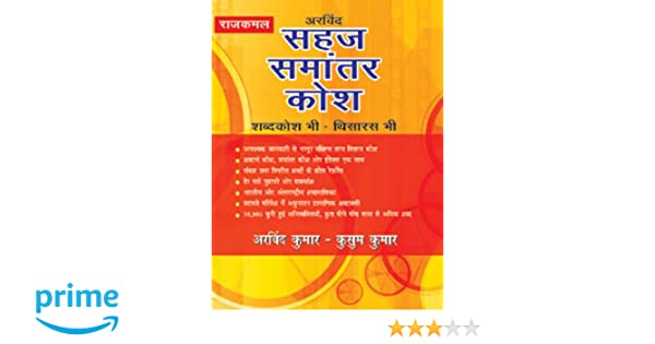 Sahaj Samantar Kosh: Amazon in: Arvind Kumar, Kusum Kumar: Books