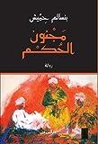 مجنون الحكم (Arabic Edition)