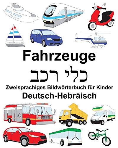 Deutsch-Hebräisch Fahrzeuge Zweisprachiges Bildwörterbuch für Kinder (FreeBilingualBooks.com)