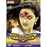 Arundhati Nakshatram Telugu Movie DVD with 5.1 DTS Digital Surround Sound