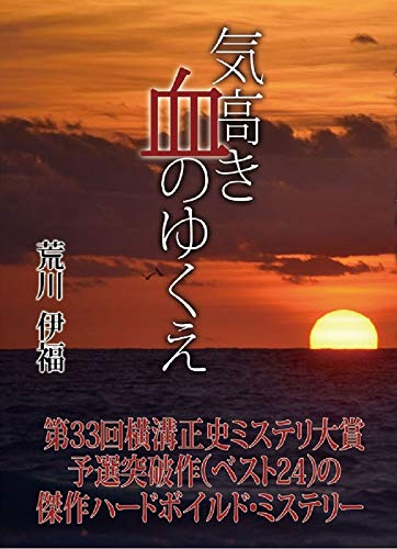 Whereabouts of Noble Blood (Japanese Edition)